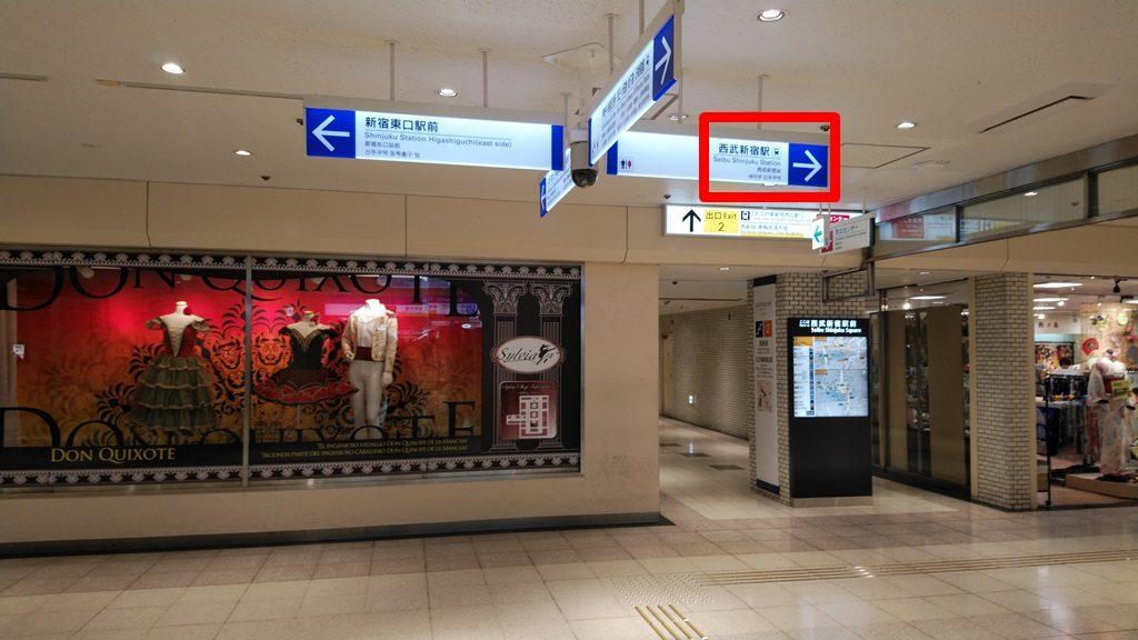 サブナード西武新宿