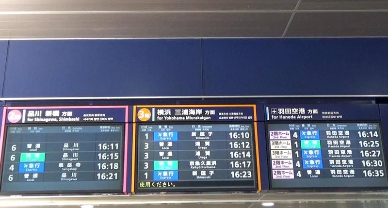 京急蒲田発車案内