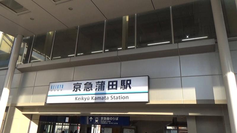 京急蒲田駅入口