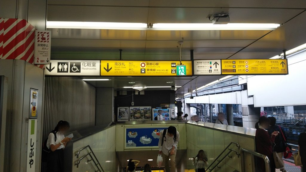 山手線渋谷駅ホーム