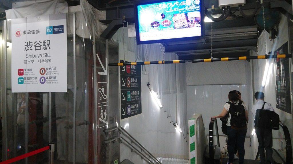 東急渋谷地上入口