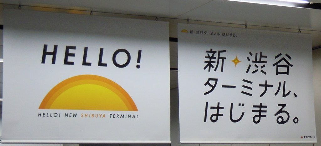 東横新渋谷駅