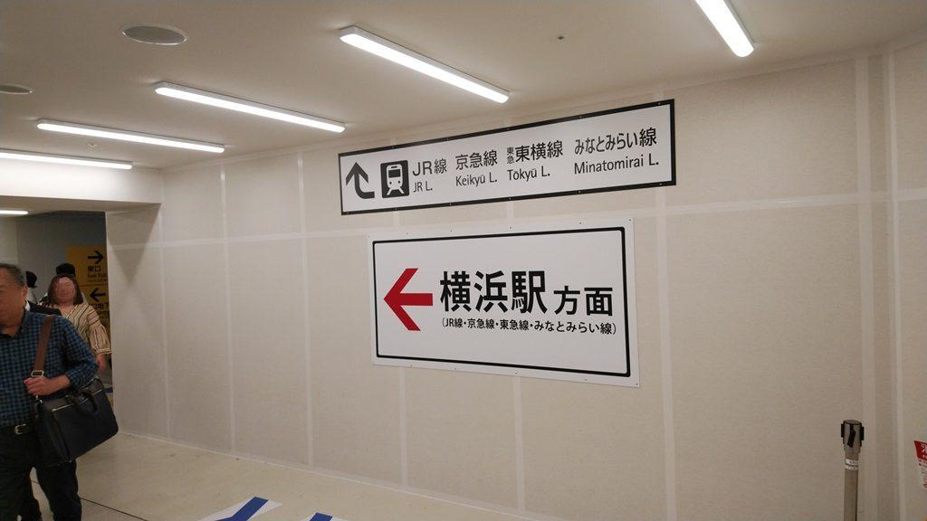 横浜西口地下仮設連絡通路