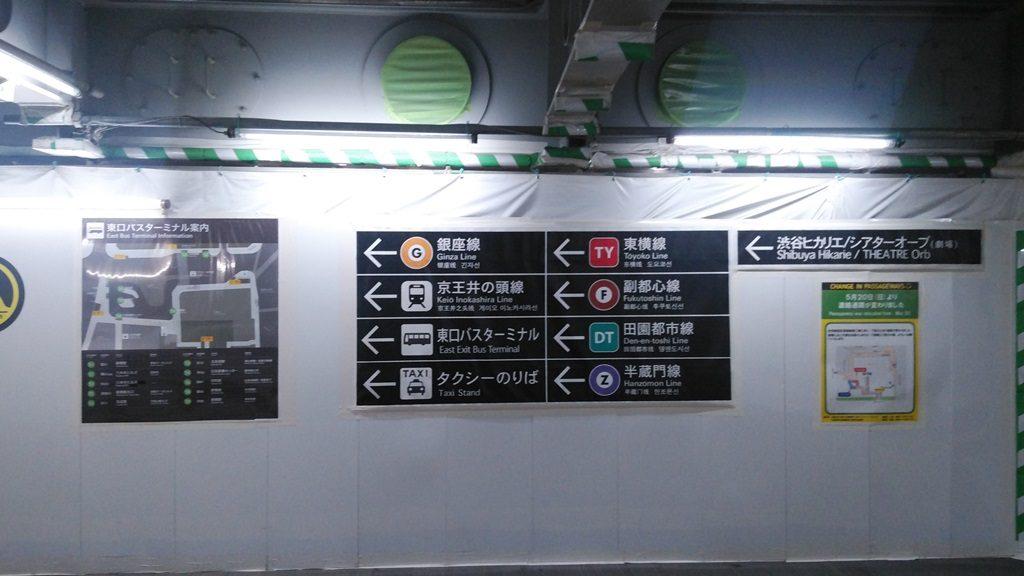 渋谷駅南口2