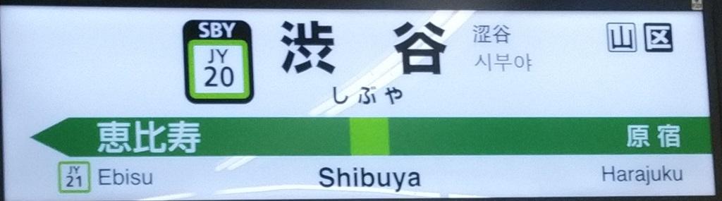 渋谷駅表示