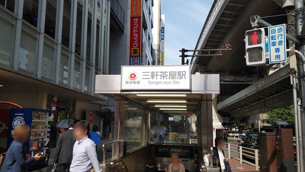 田園都市線三軒茶屋駅入口