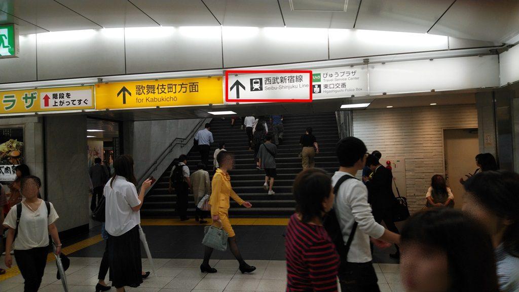 JR新宿駅東口階段下