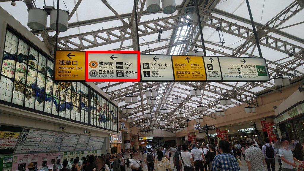 上野駅中央改札出てすぐ