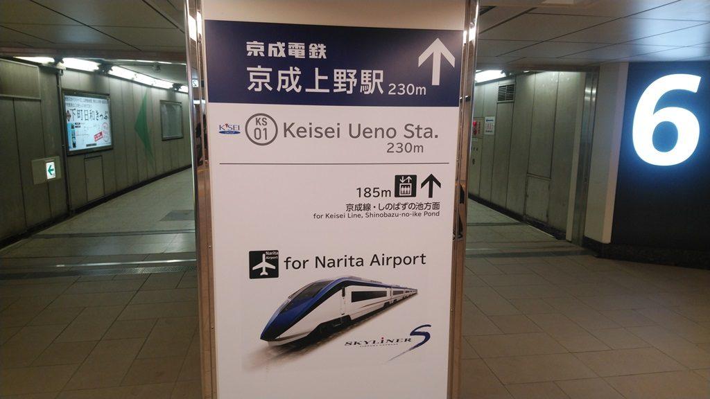 上野駅6番出口