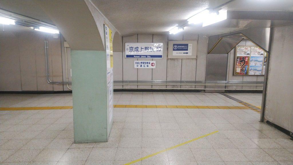 京成上野方面ボロ通路2