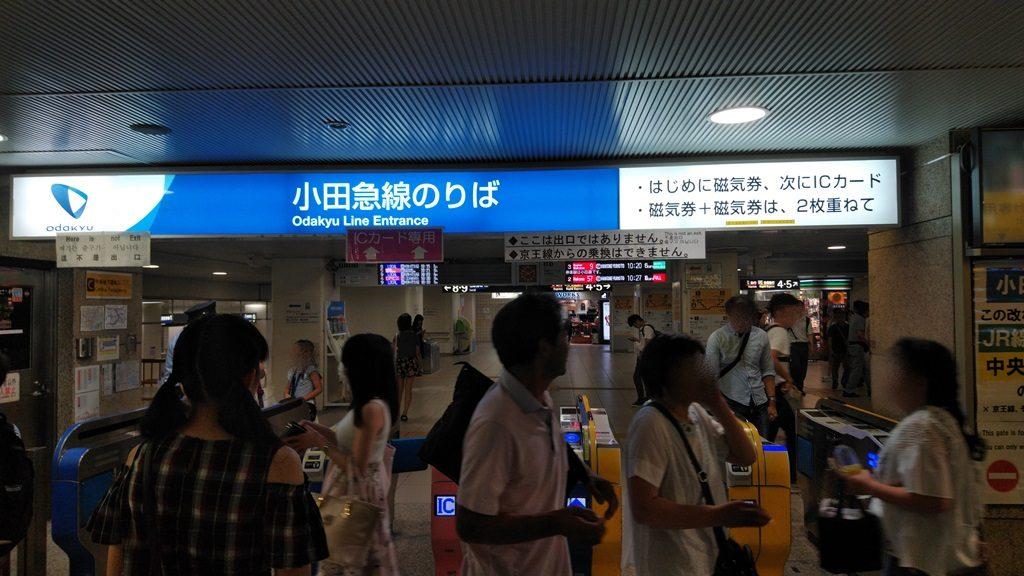 小田急線連絡口