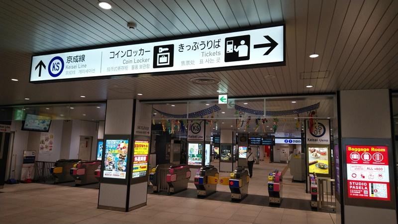 改修後京成上野駅