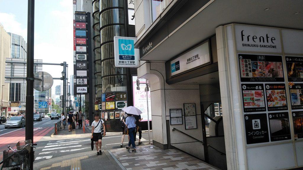 新宿三丁目地上入口
