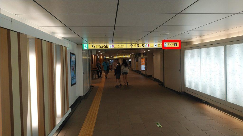 日比谷線から京成線