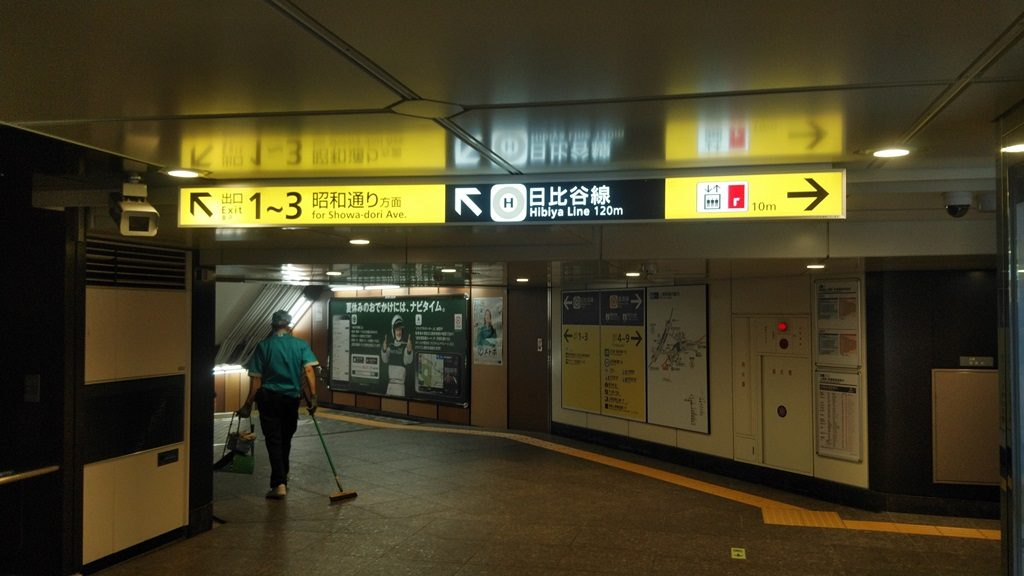 日比谷線上野駅へ