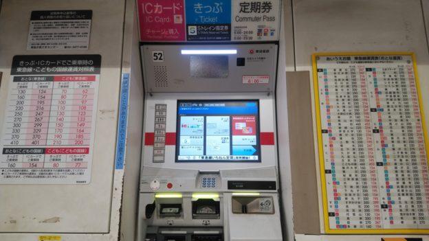 東急線券売機写真
