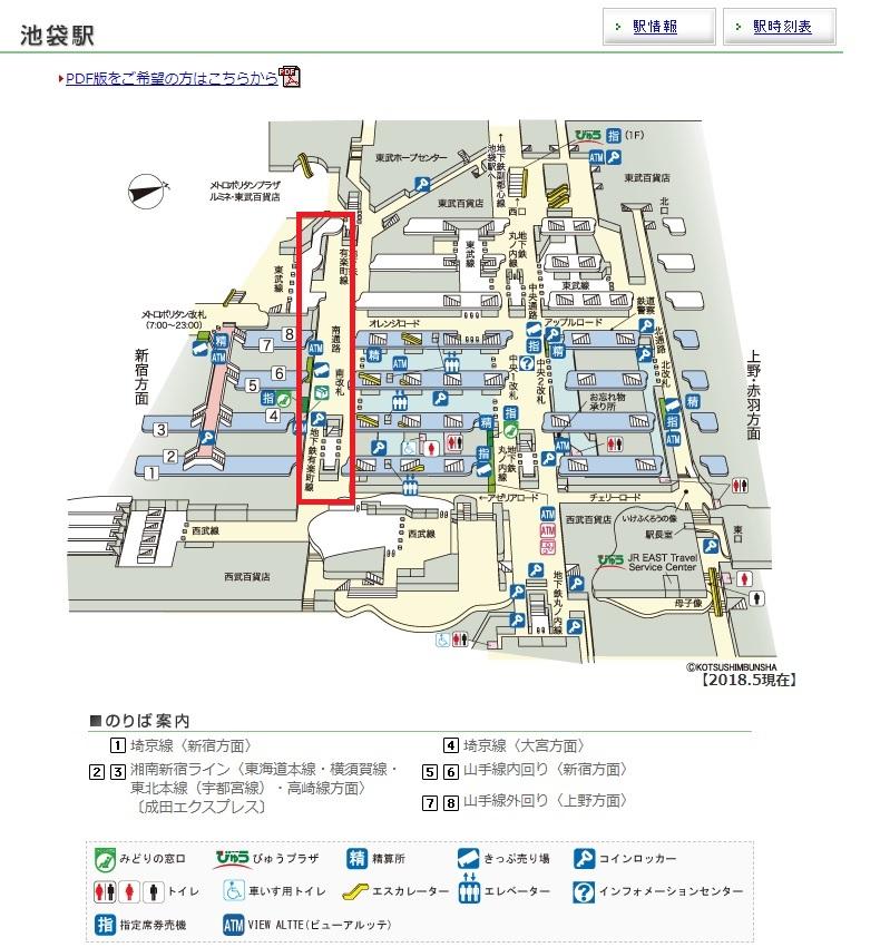 池袋駅構内図2