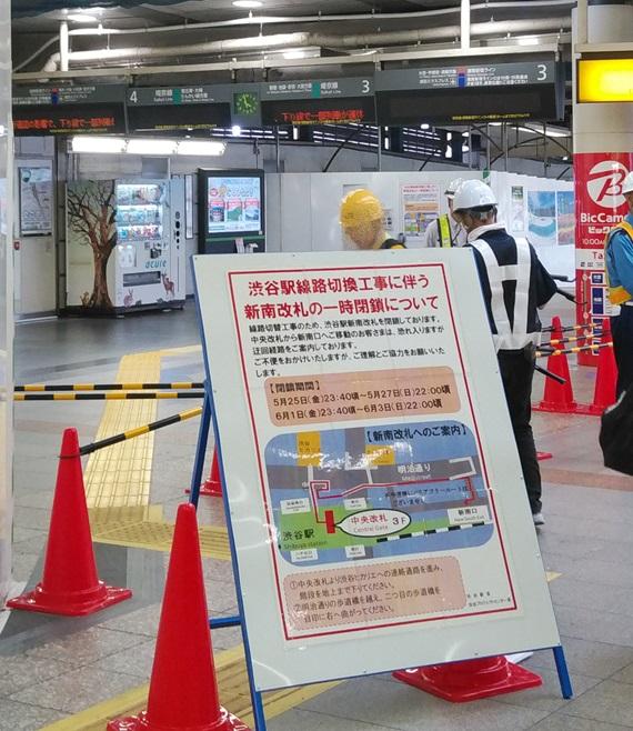 渋谷駅埼京線工事運休
