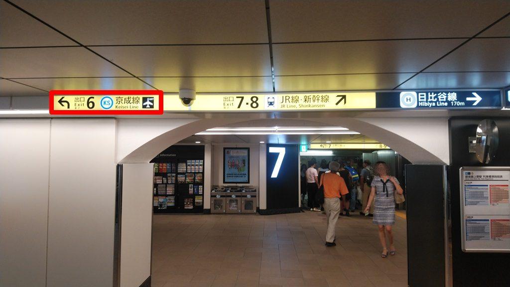 銀座線から京成線