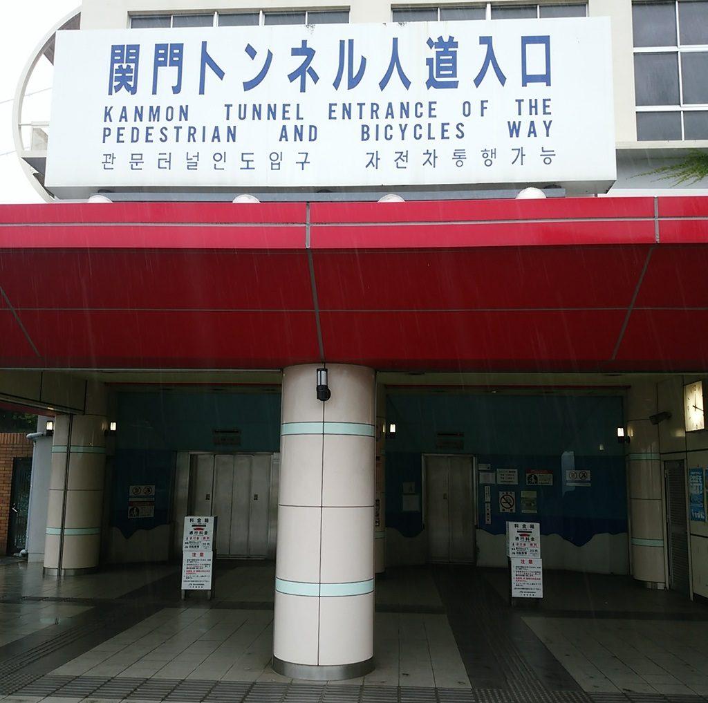 関門トンネル下関側入口