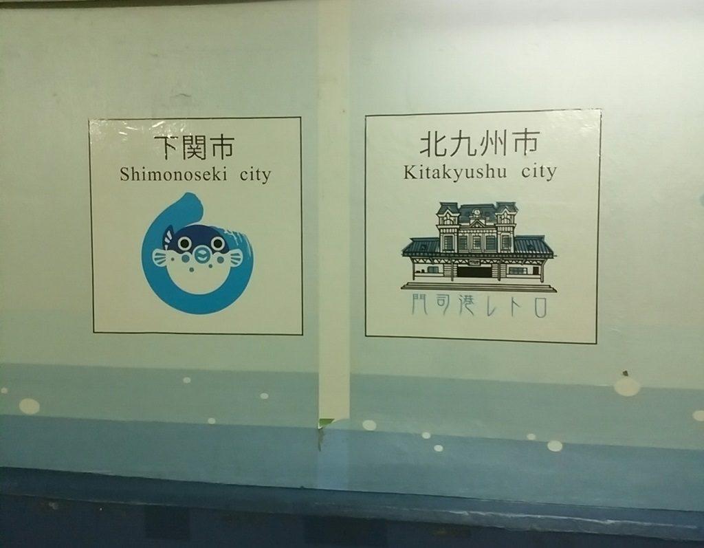 関門トンネル市境