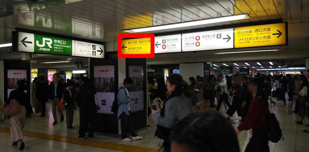 JR中央口2