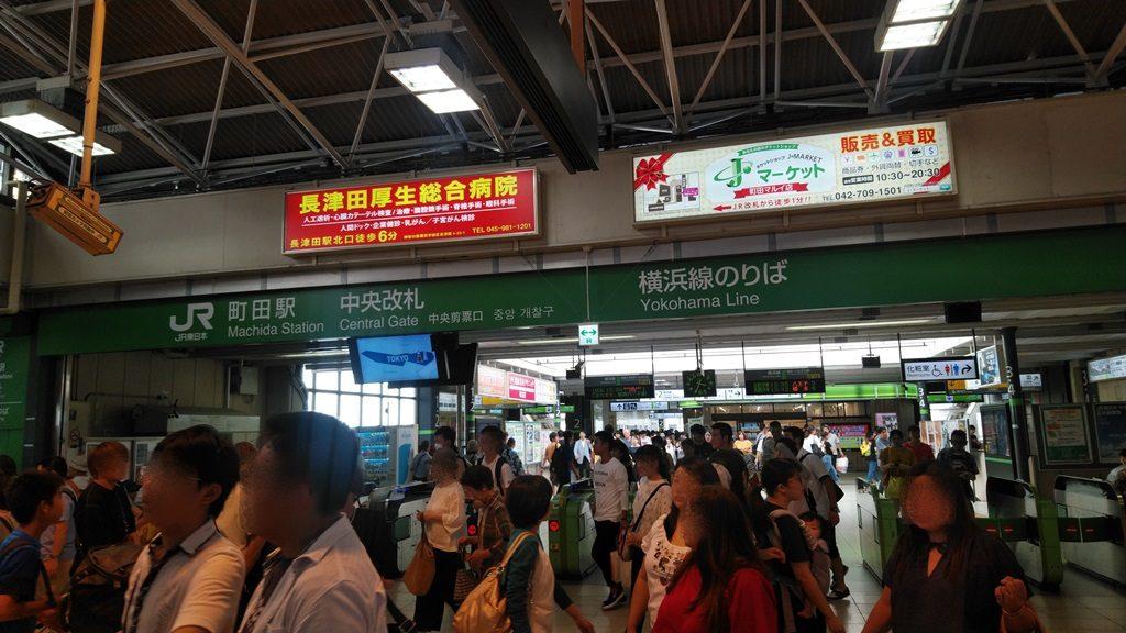 町田駅中央改札