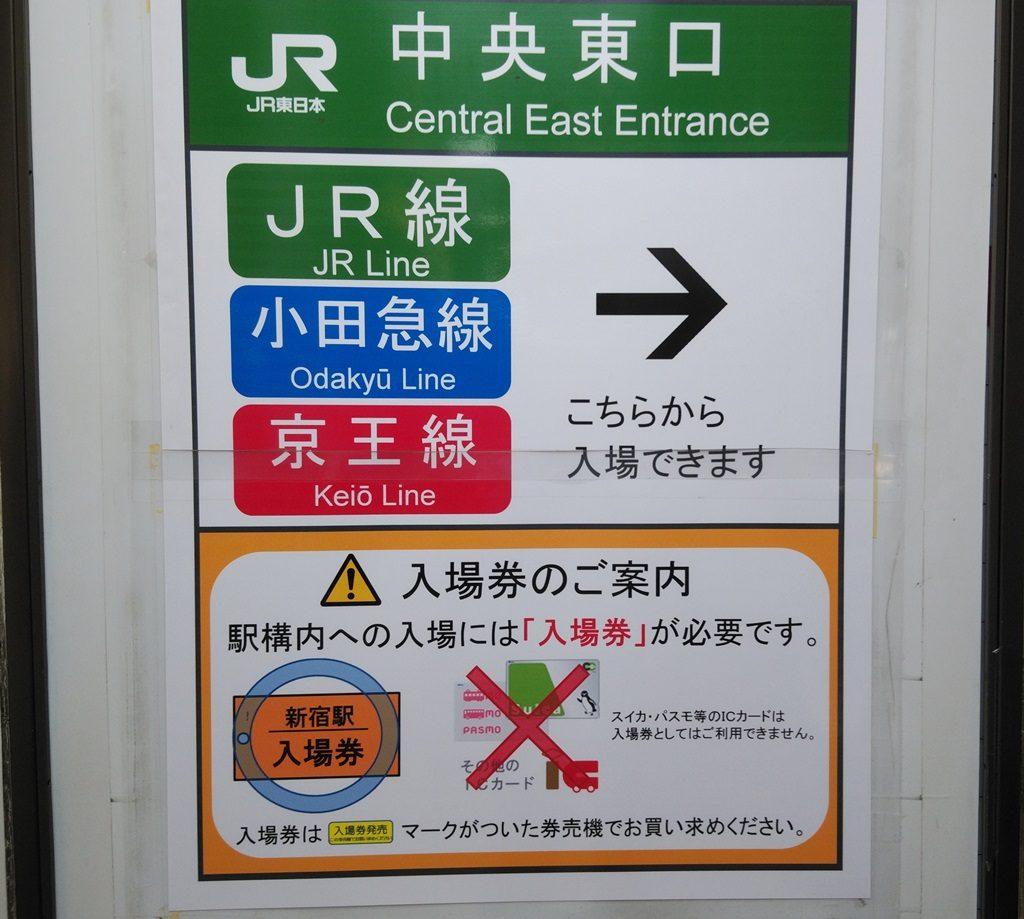 JR改札内通り抜け