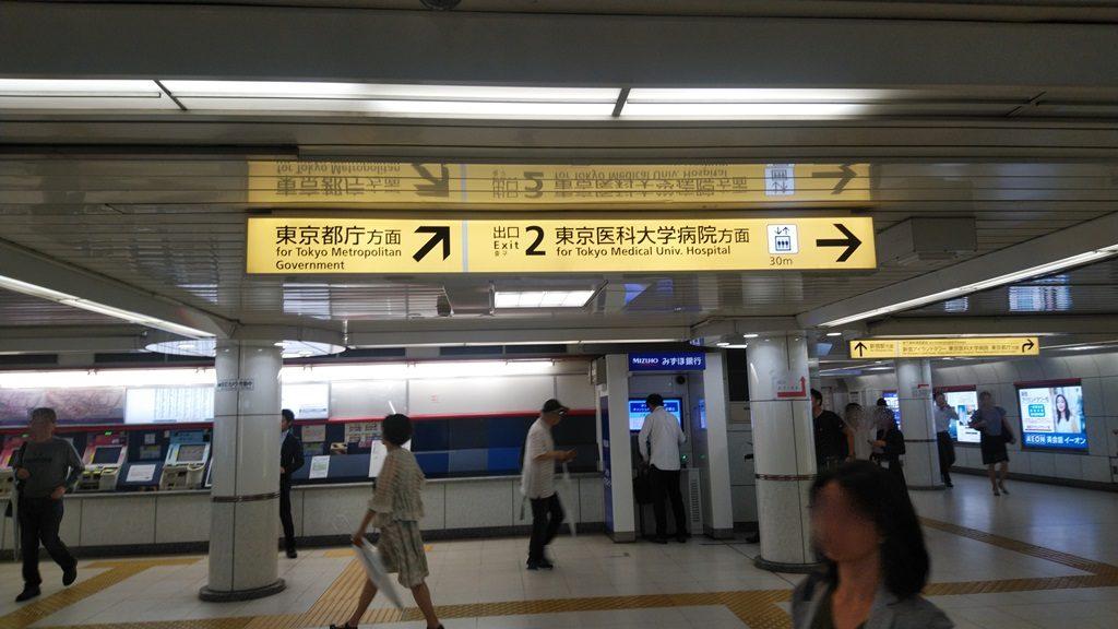 西新宿から都庁