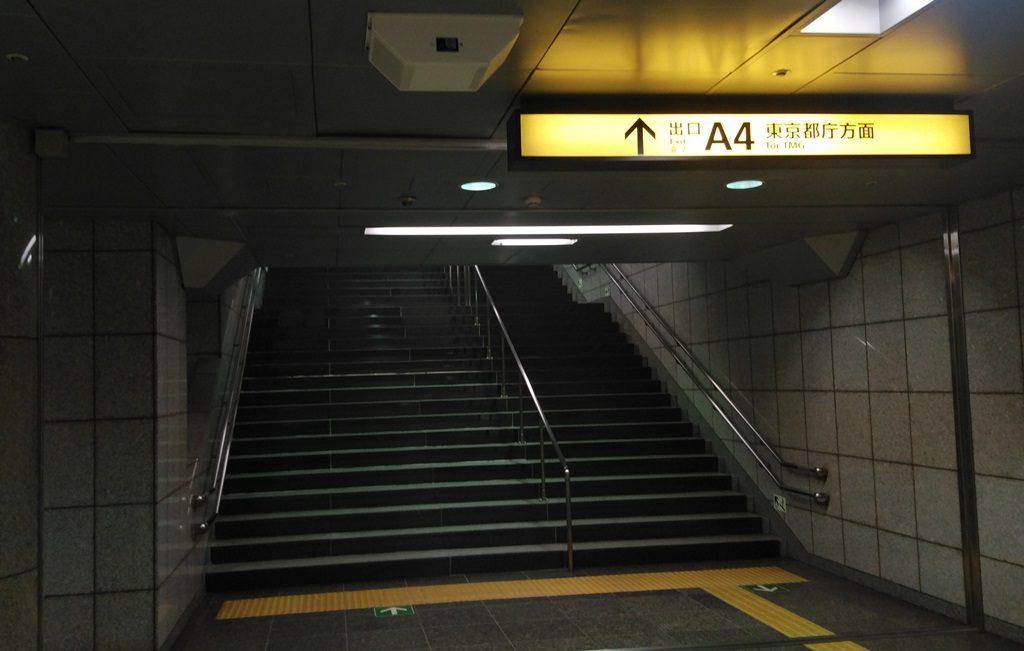 都庁前A4出口