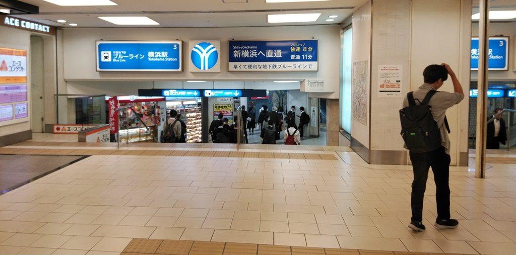 ブルーライン横浜駅