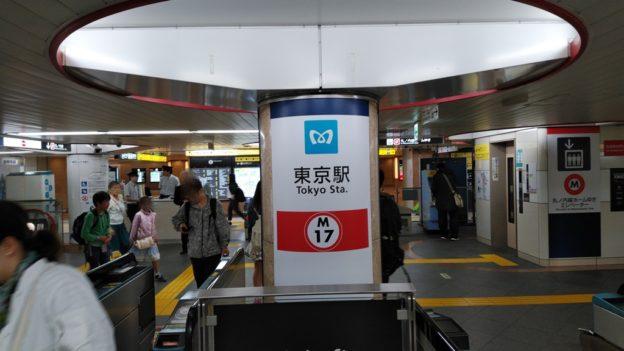 丸ノ内線東京駅