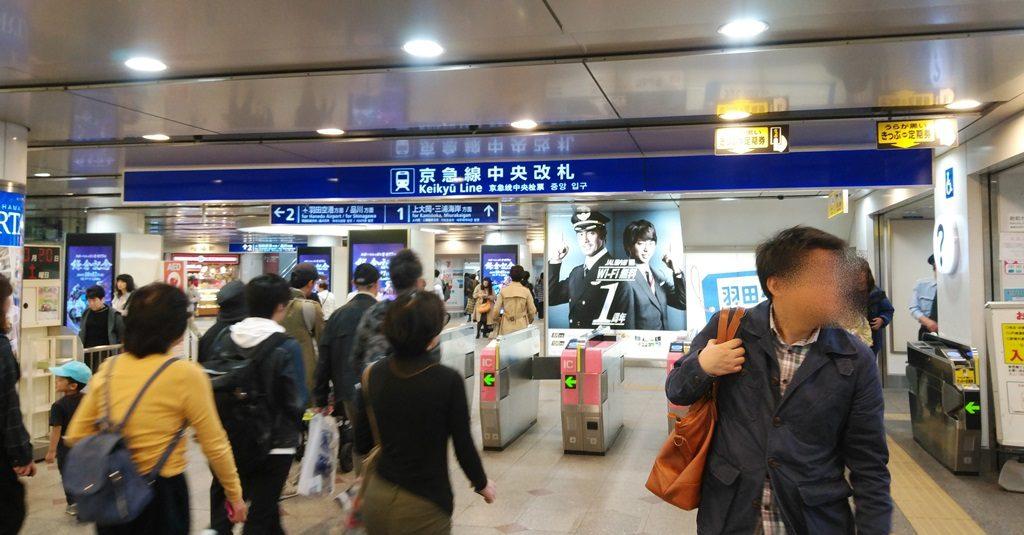 京急中央改札2