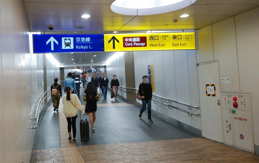 京急南口へ2