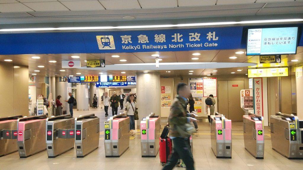 京急線北改札