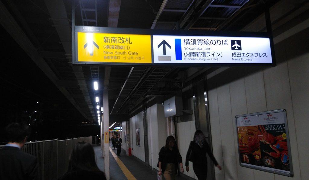 南武線から横須賀線4