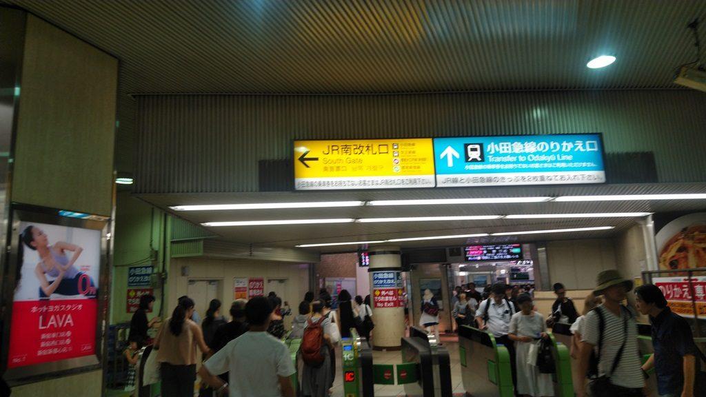 小田急線南連絡口