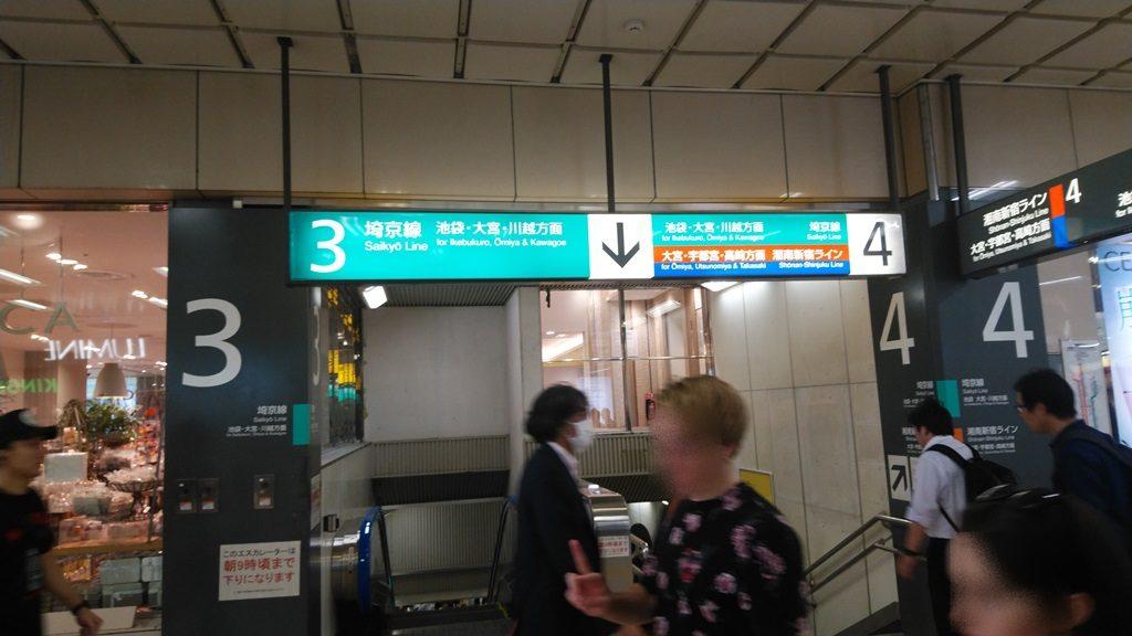 山手線から埼京線