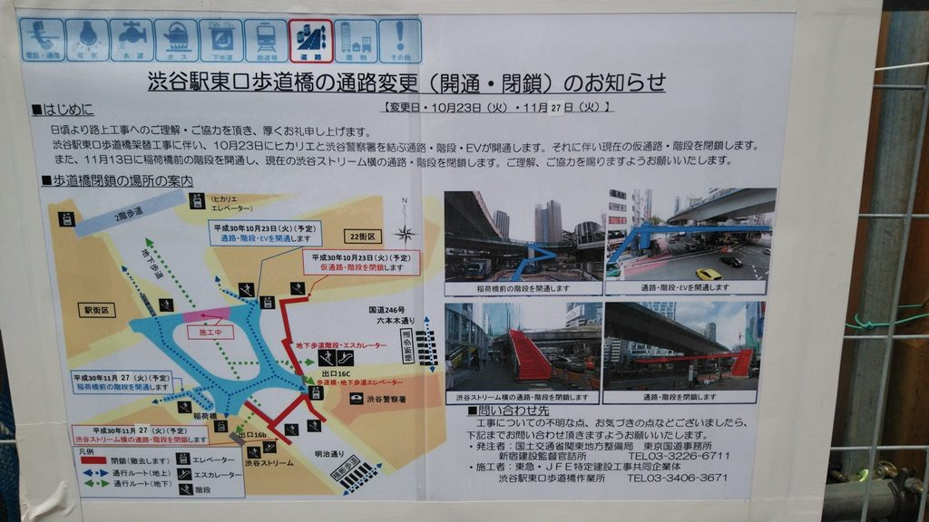歩道橋閉鎖のお知らせ