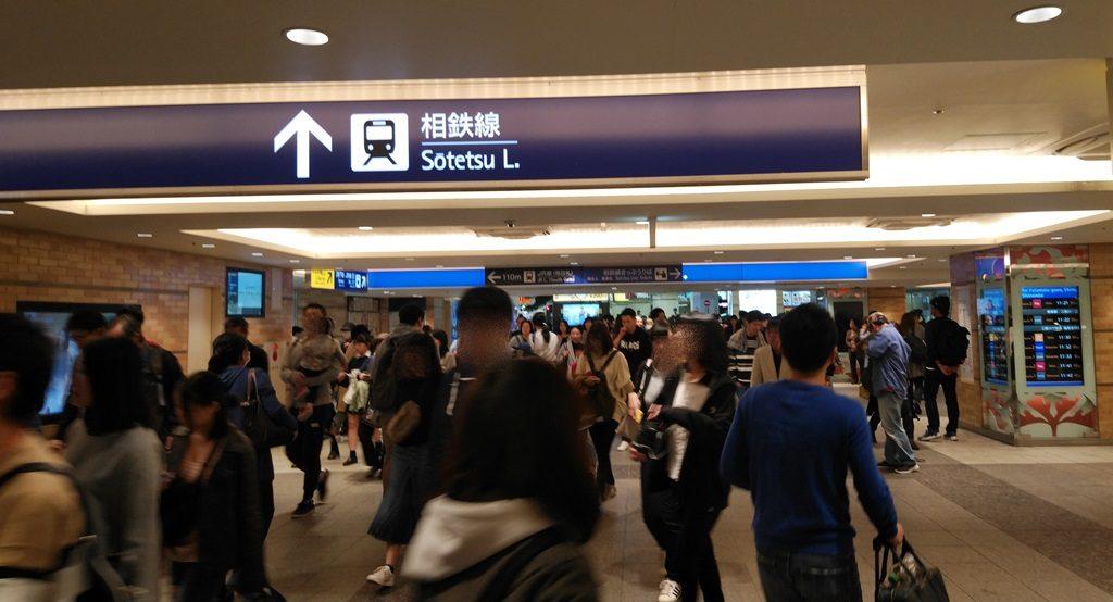 相鉄横浜駅2階改札1