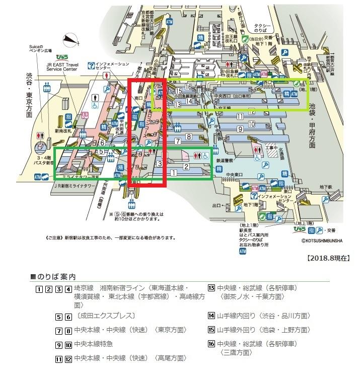(南口コンコース)JR新宿駅構内図(埼京線から山手線)