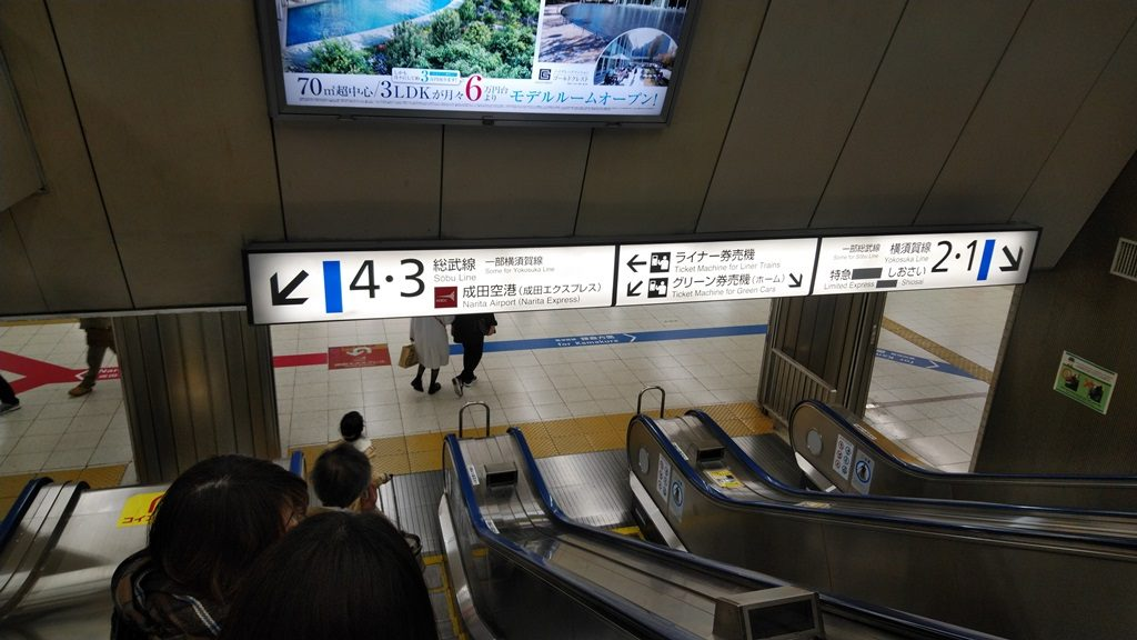 丸の内地下中央口から横須賀線2