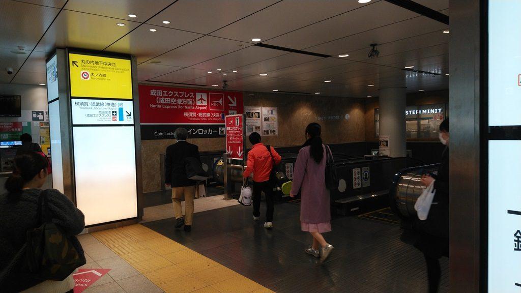 丸の内地下中央口から横須賀線