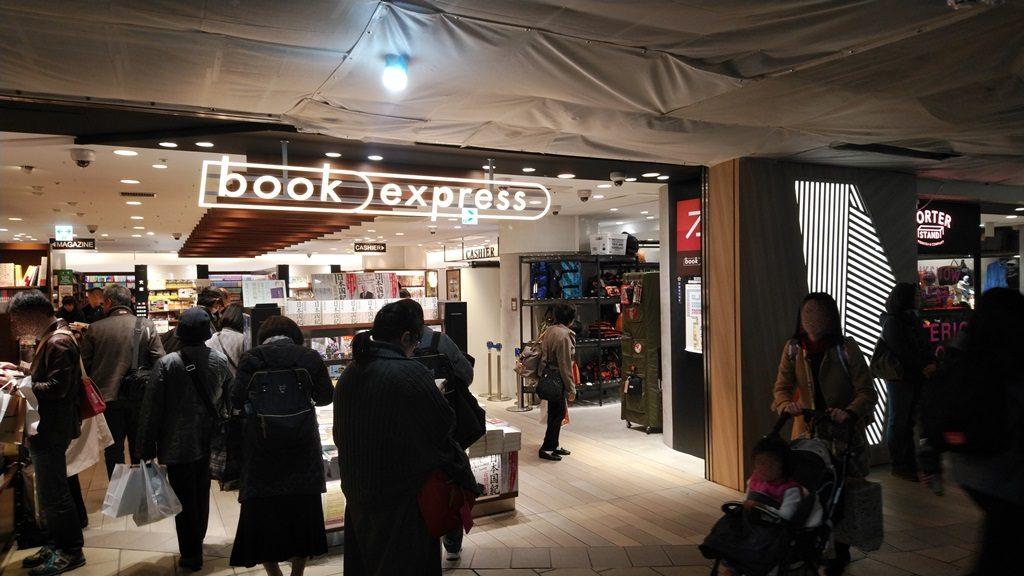 Keiyo Streetのブックエクスプレス