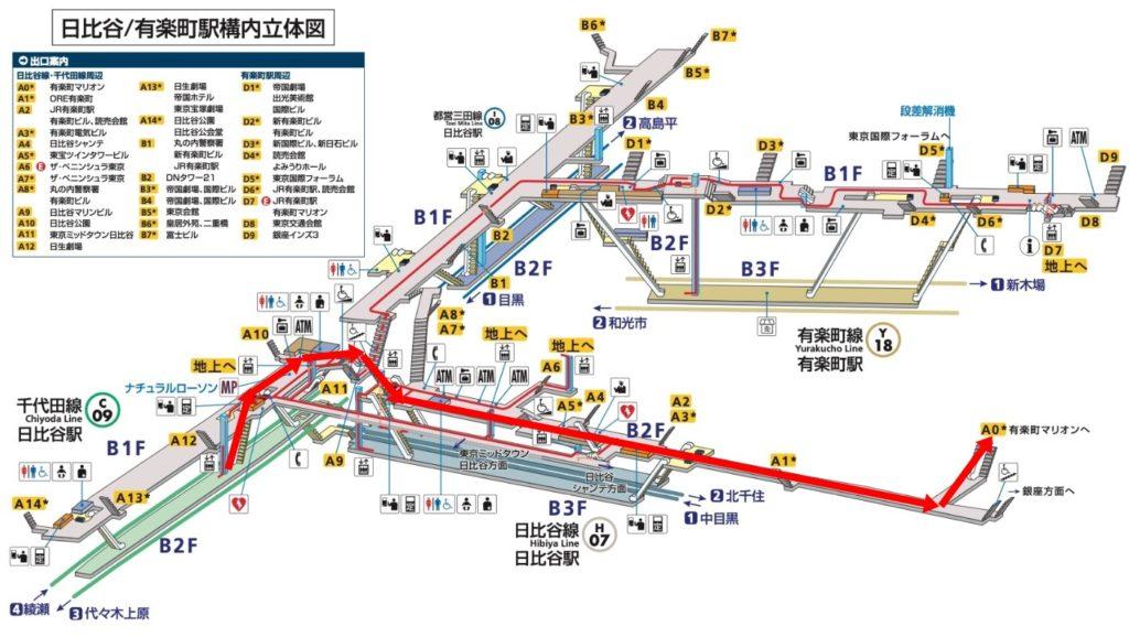 千代田線日比谷からJR有楽町構内図