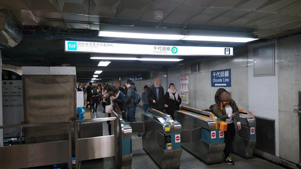 千代田線日比谷交差点方面改札入口