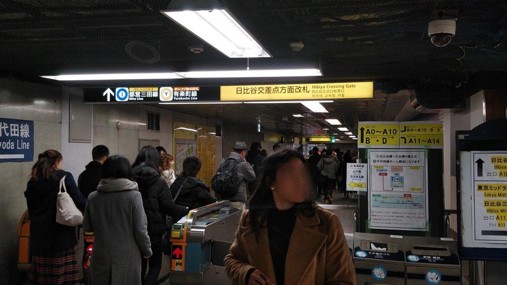 千代田線日比谷交差点方面改札