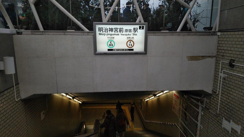 明治神宮前駅2番出口