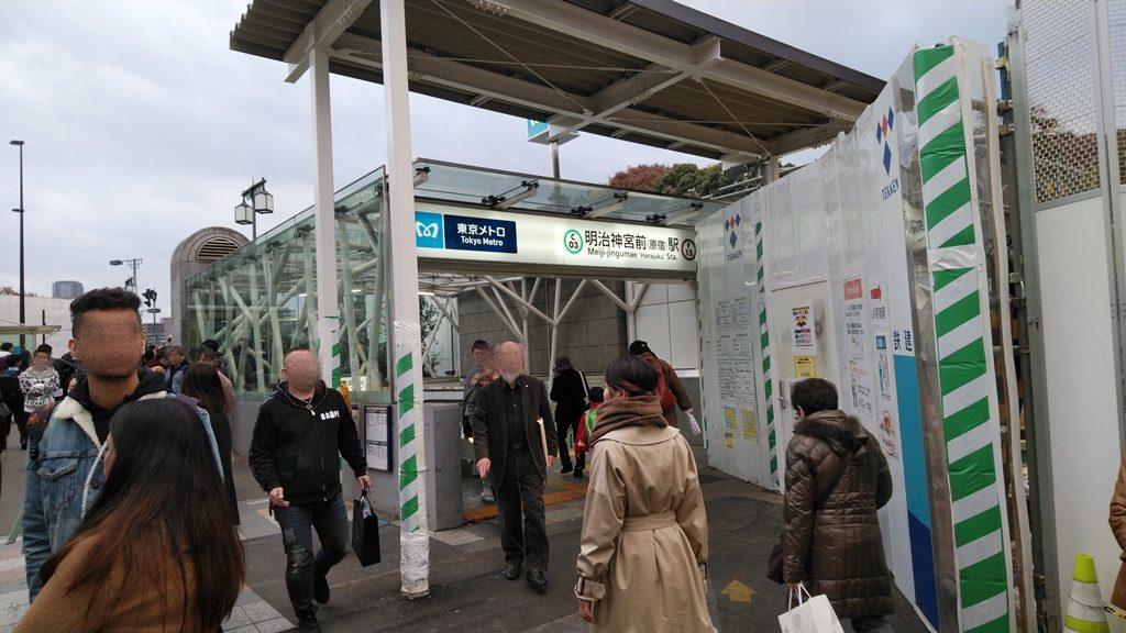 明治神宮前<原宿>駅入口