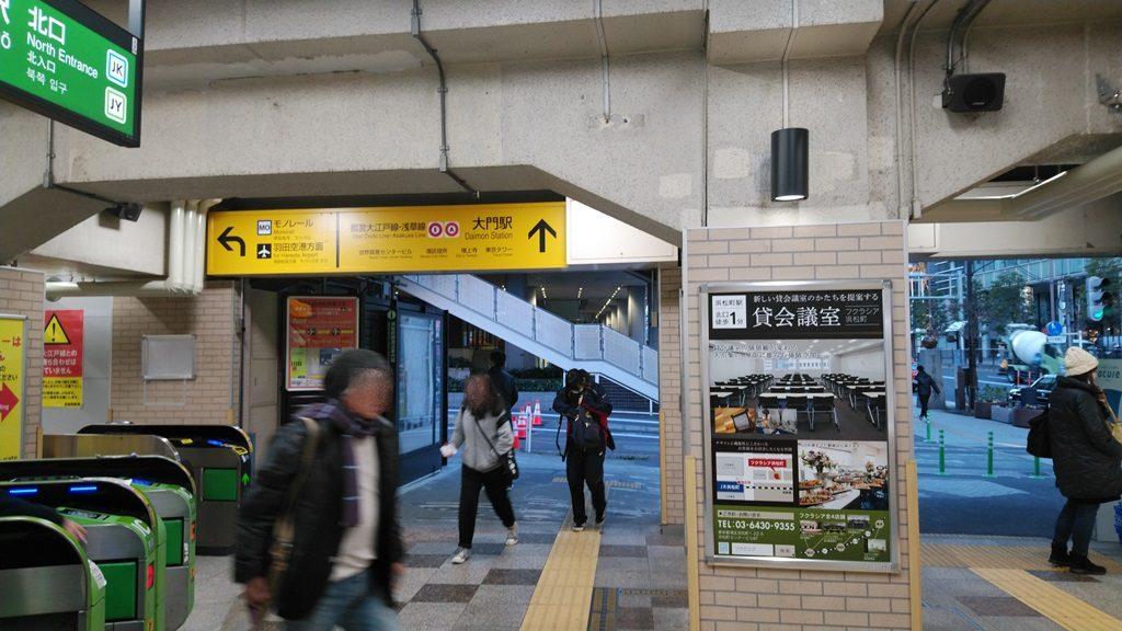 浜松町駅北口